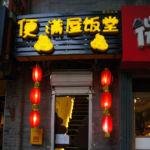 Дом какашек в Пекине