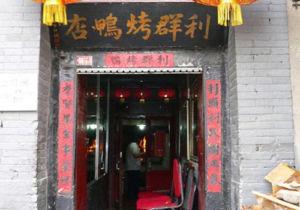 Ресторан в Пекине