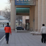 Ресторан москва в Пекине