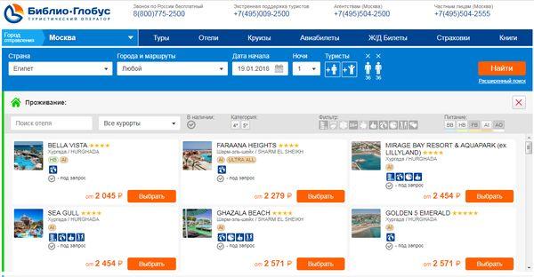 выбор отеля на сайте туроператора