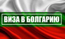Болгария – виза для россиян в 2019 году