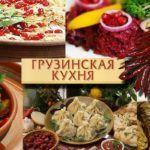 фото блюда грузинской кухни