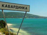 Курорт европейского уровня Кабардинка: природные условия, сервис, достопримечательности
