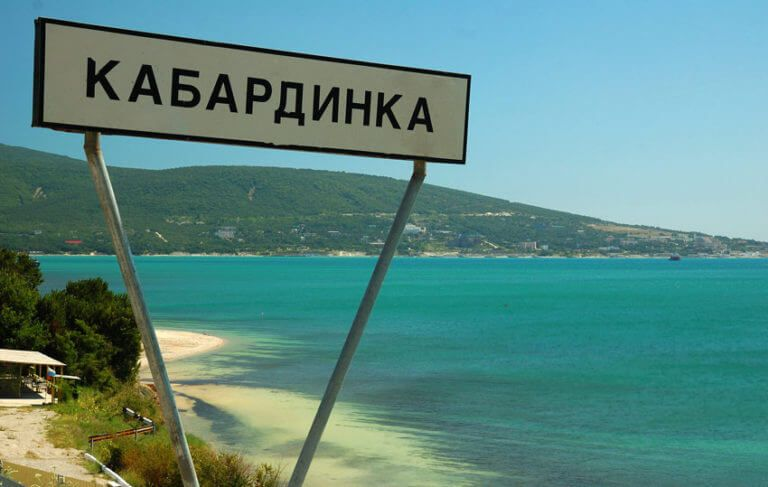Достопримечательности Кабардинки: фото с описанием поселка
