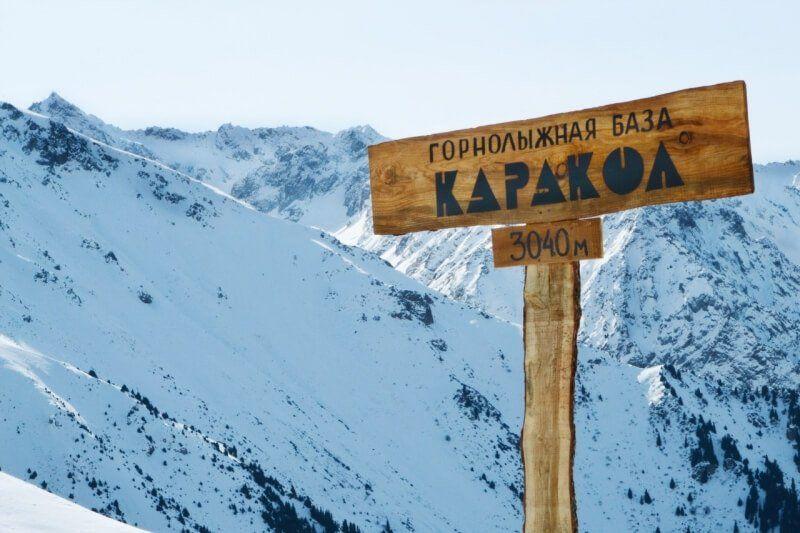 Киргизия указатель горнолыжной базы Каракол