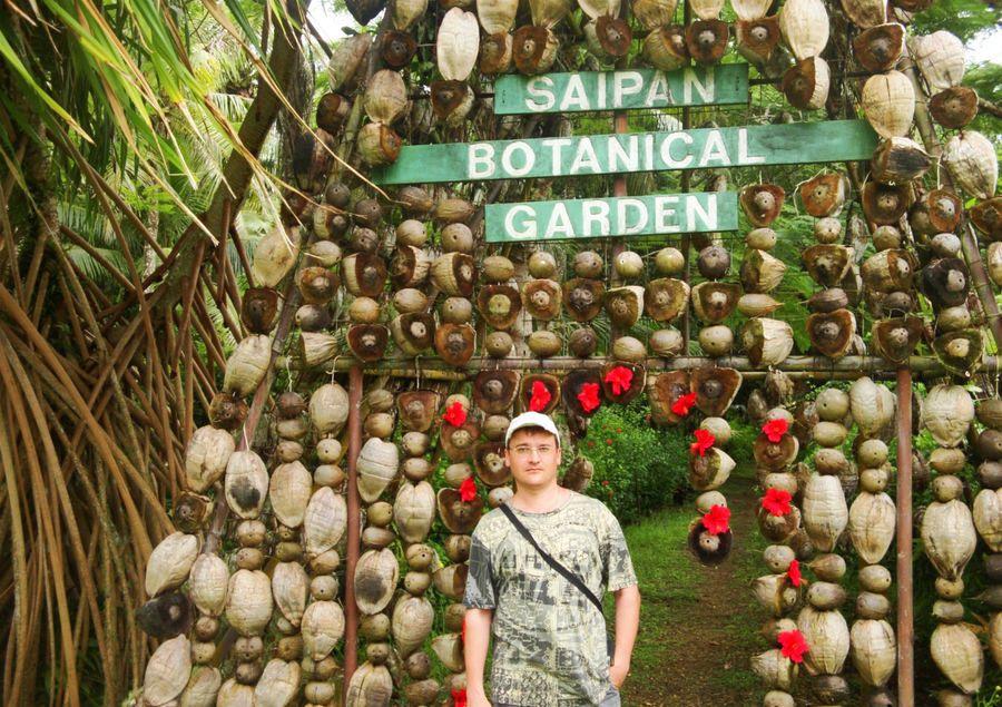 Ботанический сад Сайпан