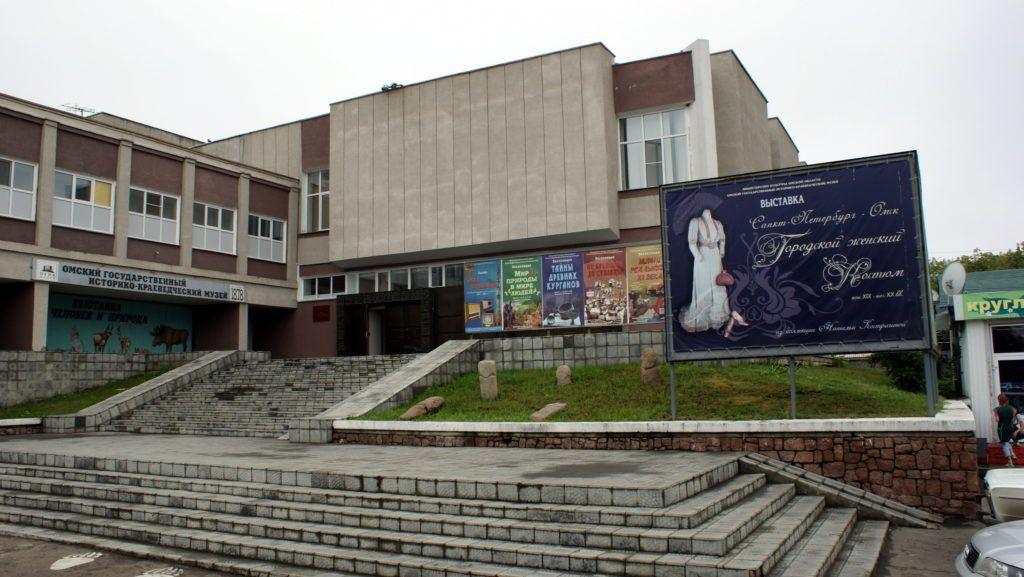 Музей в Омске