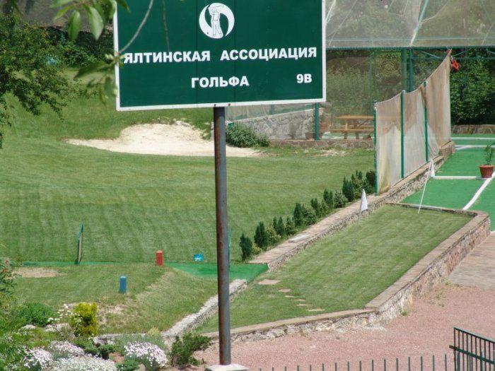 Гольф-клуб в Ялте