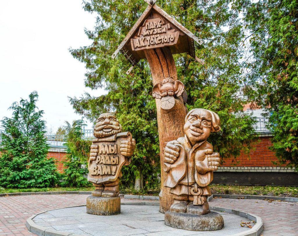 Парк-музей Алексея Толстого