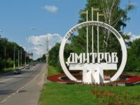 Самый благосустроенный и ухоженный город Подмосковья – Дмитров