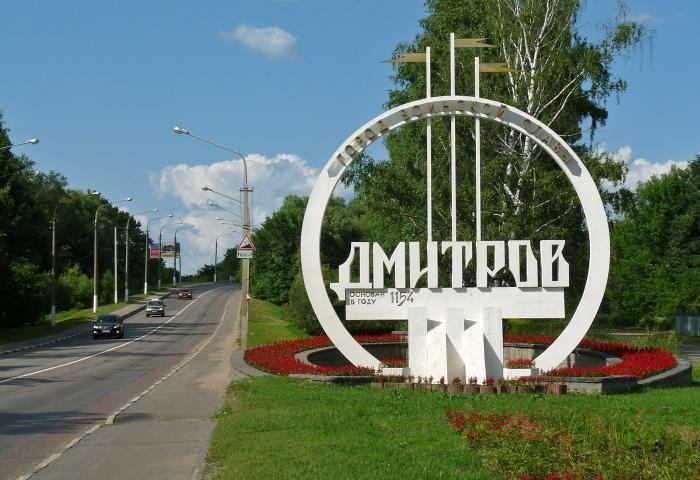 Въезд в Дмитров