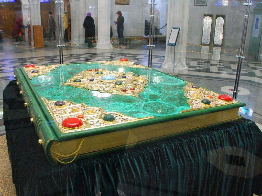 Самый большой Коран в мире, Болгар, Татария