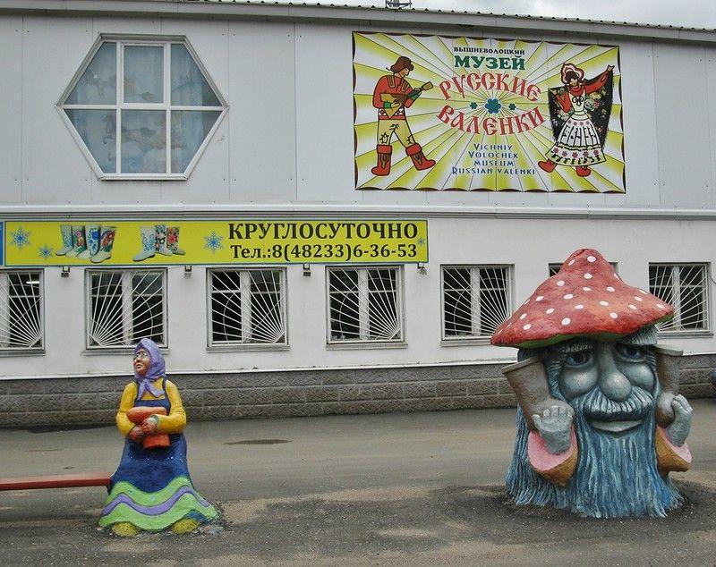 """Музей """"Русские валенки"""" в г.Вышний Волочёк"""