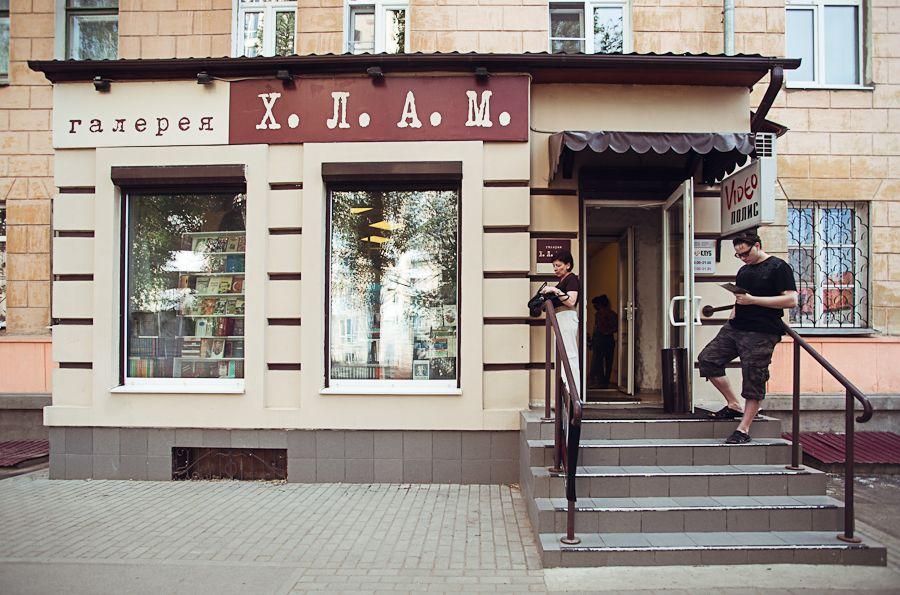 Галерея Х.Л.А.М. в Воронеже
