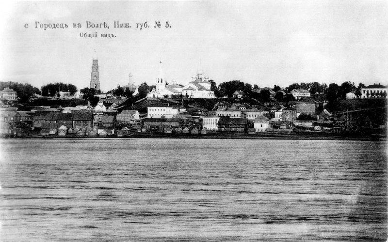 История города Городец