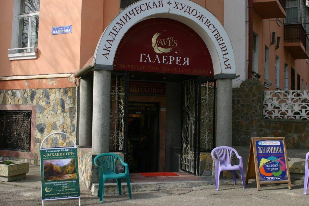 Академическая художественная галерея в Железноводске