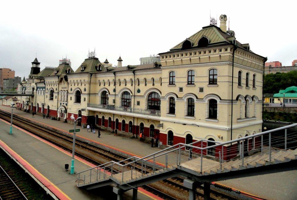 ж/д вокзал Владивостока