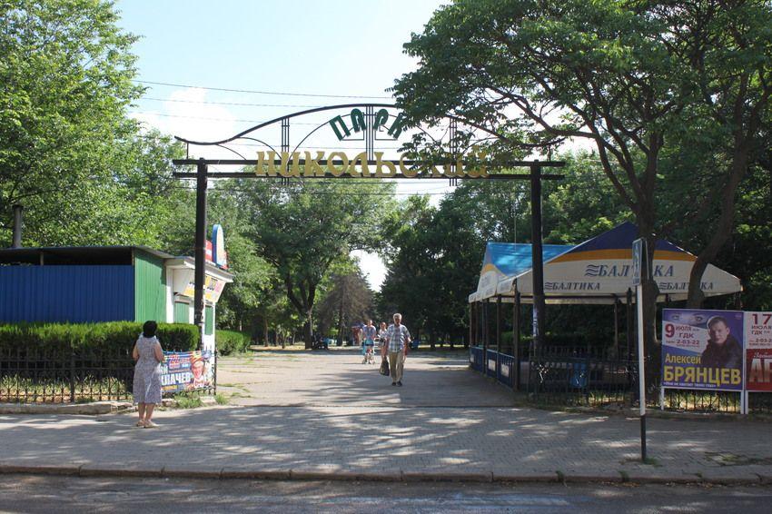 Никольский парк в Ейске