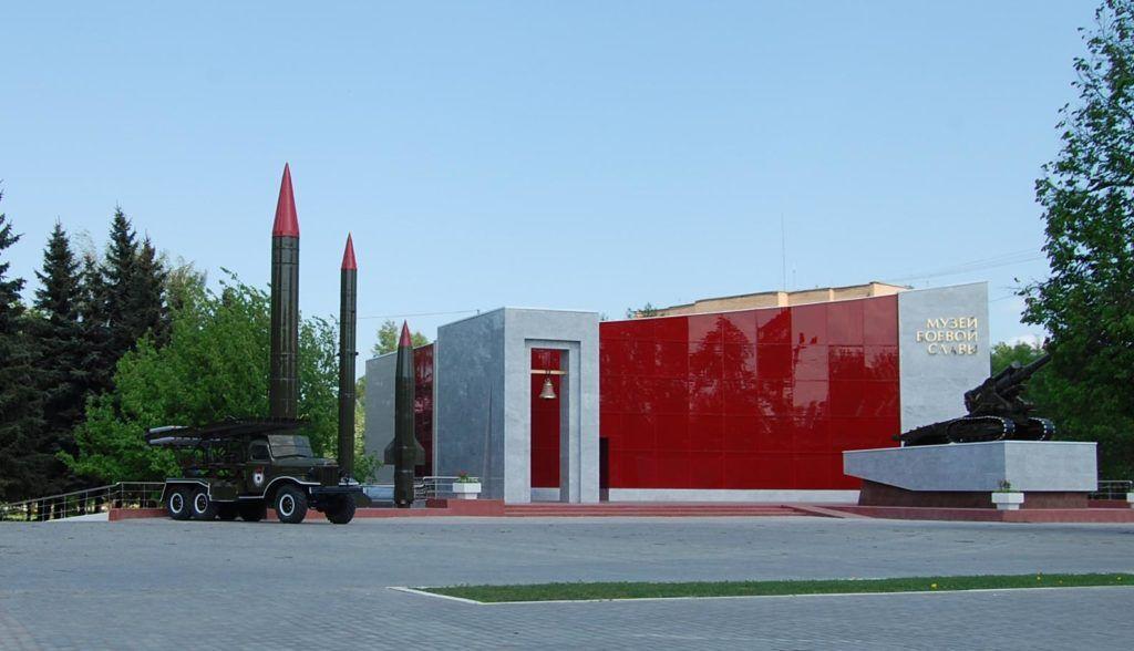 г.Коломна, Музей боевой славы