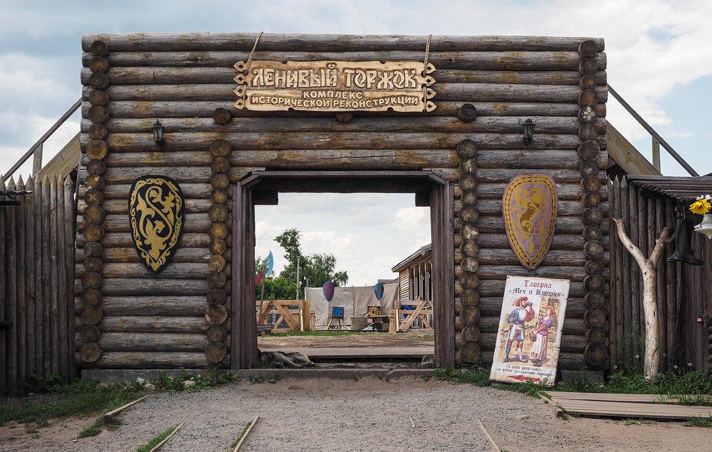 Комплекс исторических реконструкция «Ленивый торжок» в Свияжске