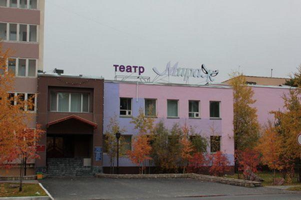 Театр «Мираж» г. Когалым