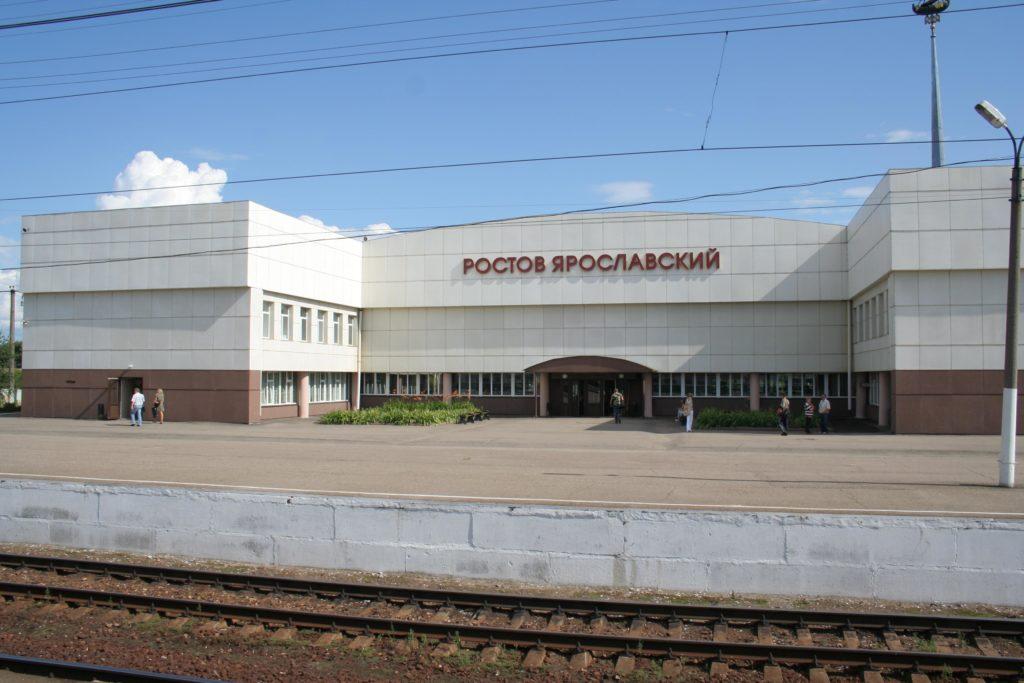 Железнодорожный вокзал Ростова Великого