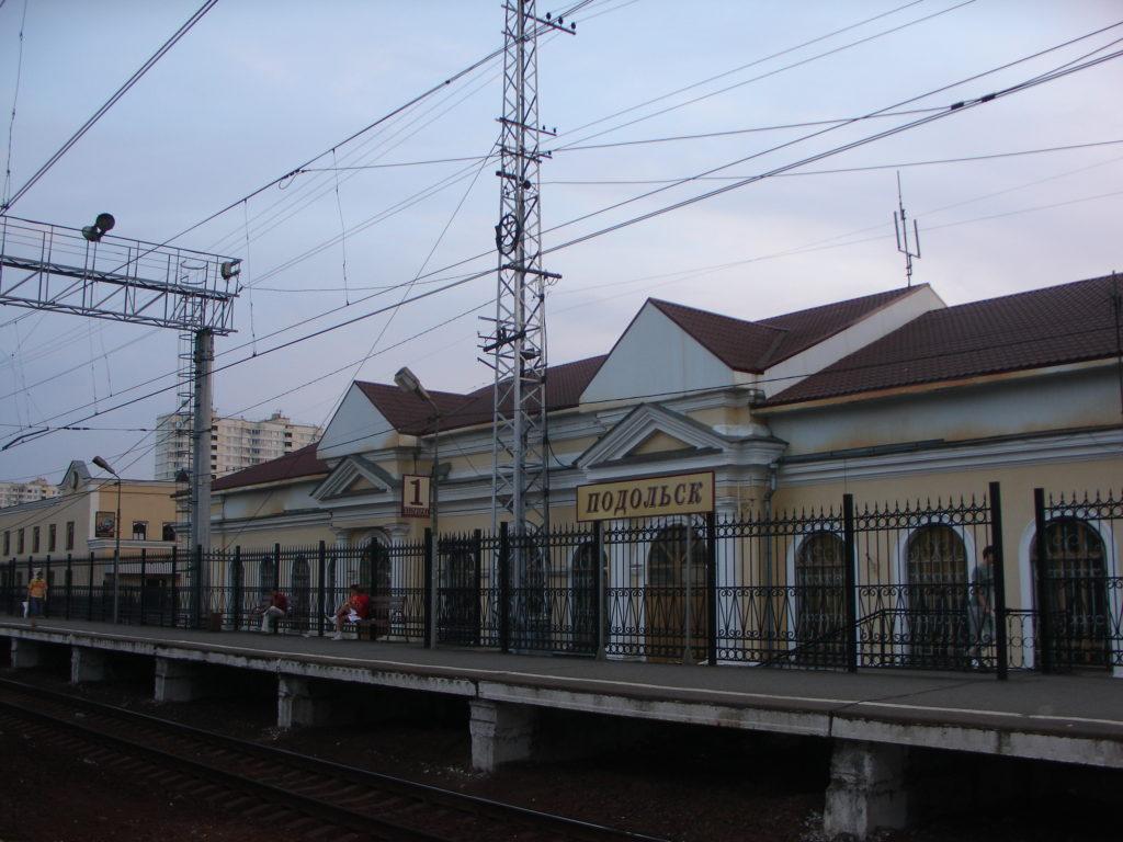 Ж/д станция Подольска