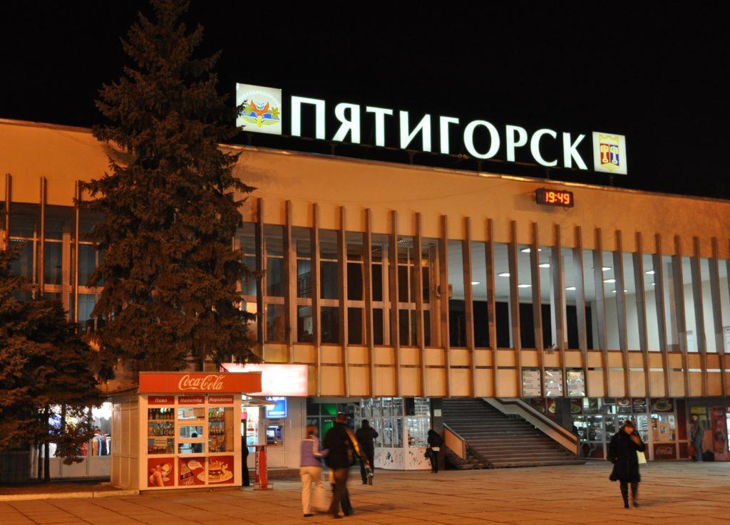 Железнодорожный вокзал Пятигорска