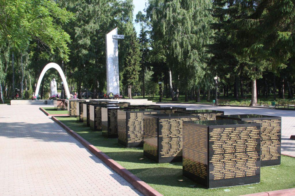 Парк Памяти погибшим в ВОВ в Новомосковске