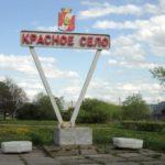 г. Красное село