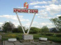 Памятные места города Красное Село