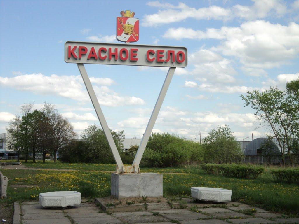 Красное Село: информация и фото, где находится Красное Село