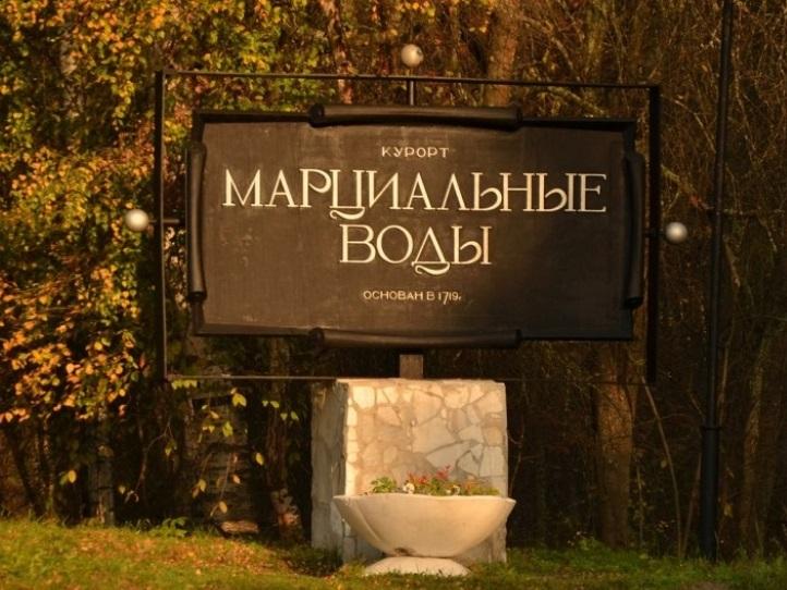 Курорт Марциальные воды в Петрозаводске