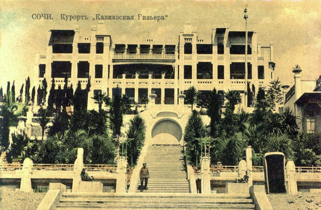 Гостиница «Кавказская Ривьера» - первый отель в г. Сочи