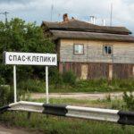 Город Спас-Клепики