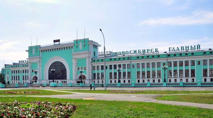 Главный железнодорожный вокзал Новосибирска
