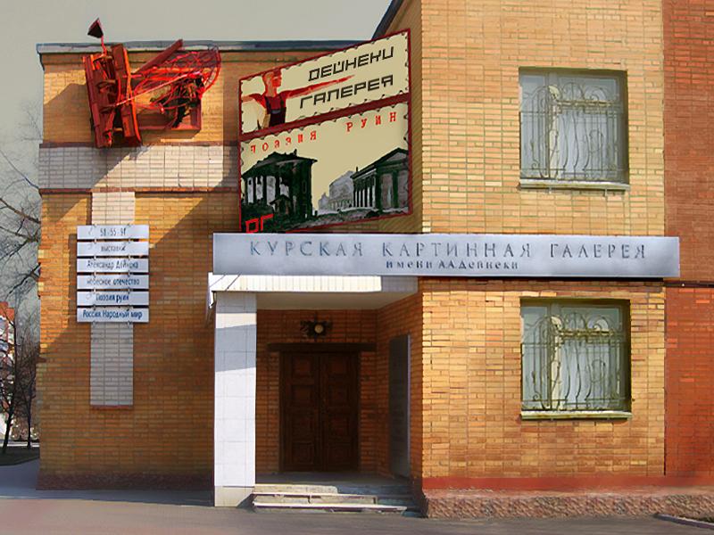 Курская картинная галерея имени А.А.Дейнеки