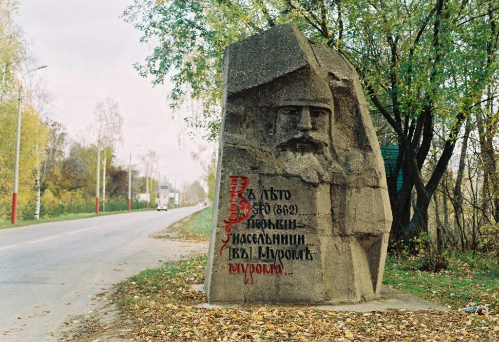Былинный камень в Муроме