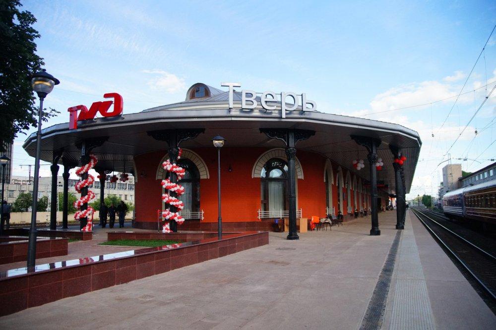 Тверской железнодорожный вокзал