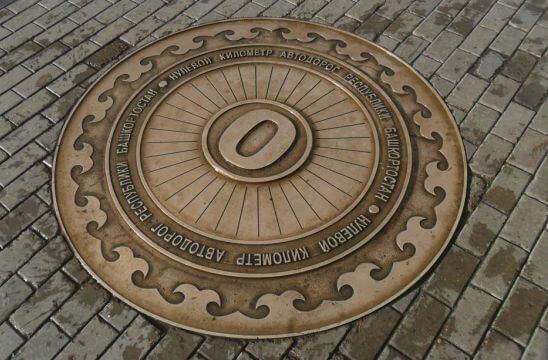 Бронзовый знак «Нулевой километр» в Уфе