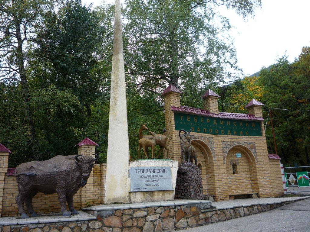 Тебердинский зоопарк