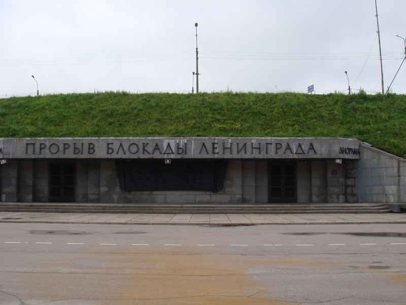 Музей-диорама «Прорыв блокады Ленинграда» близ Шлиссельбурга