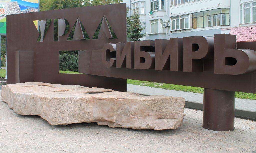 Челябинск, Скульптура Урал-Сибирь