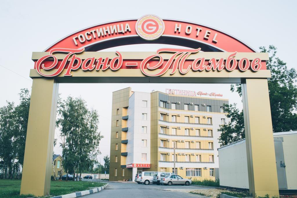 """Отель """"Гранд-Тамбов"""" в Тамбове"""