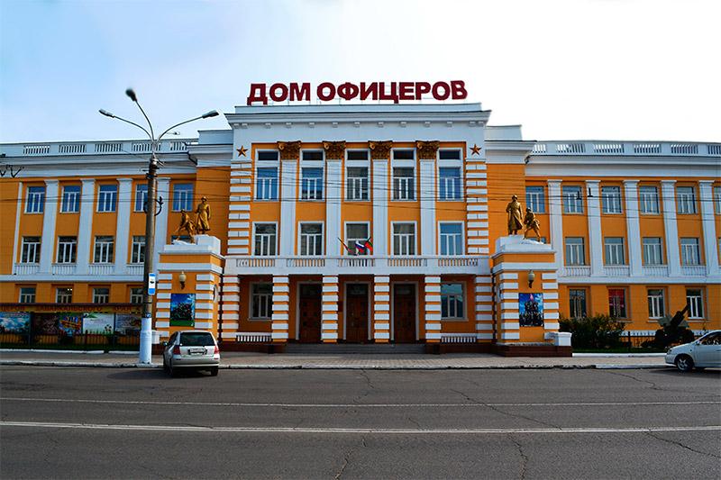 Дом офицеров в Чите