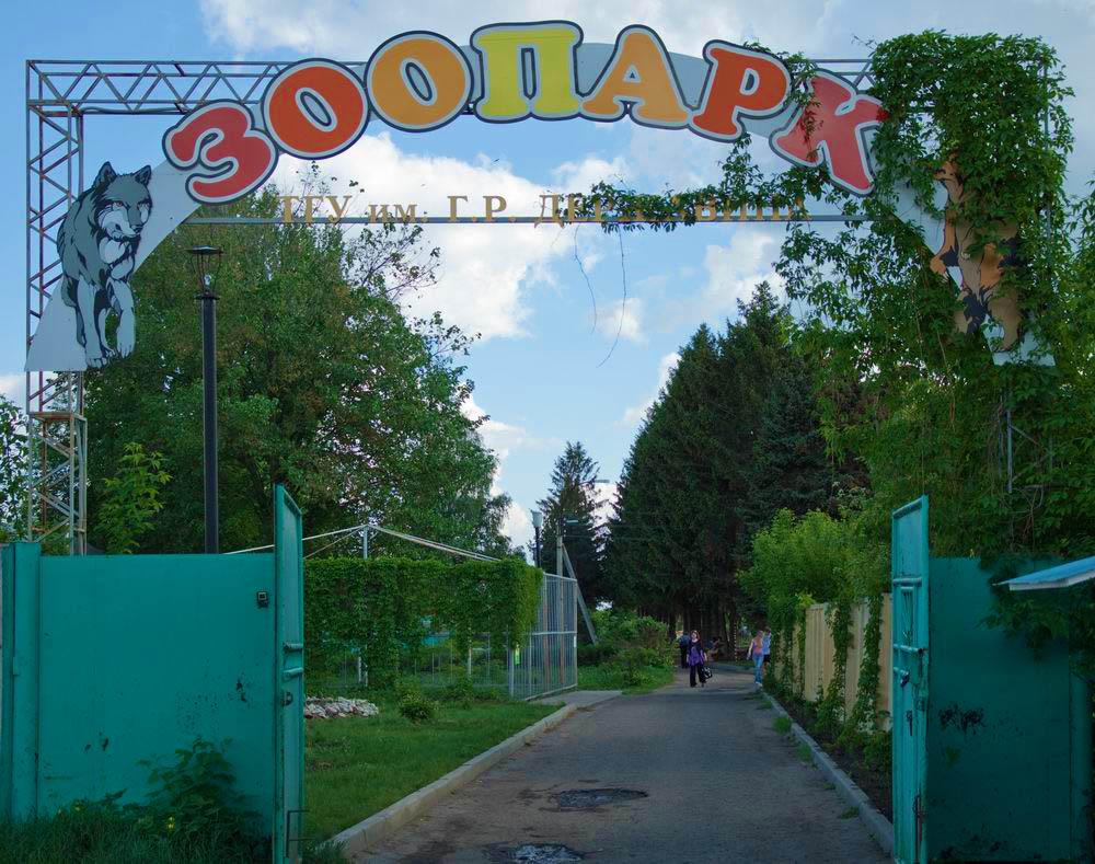 Зоопарк при ТГУ им. Державина в Тамбове
