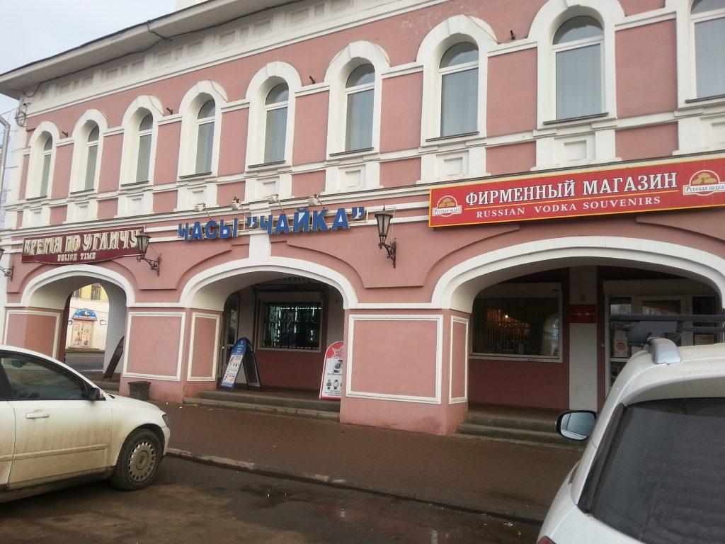 """Фирменный магазин часов """"Чайка"""" в Угличе"""