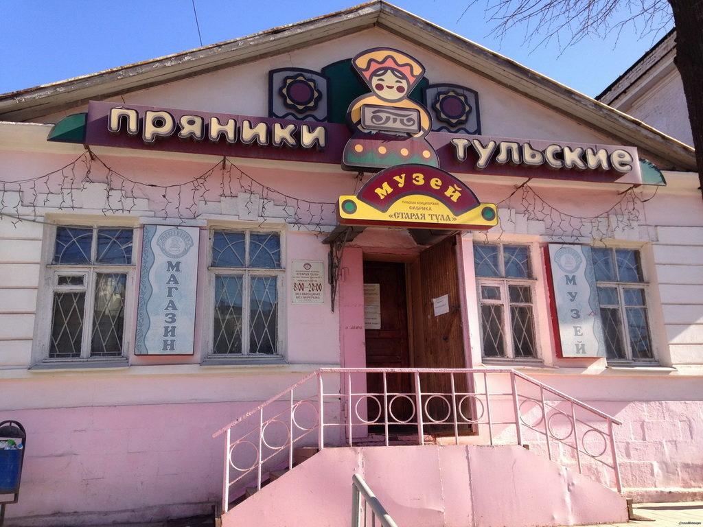Музей пряника в городе Тула