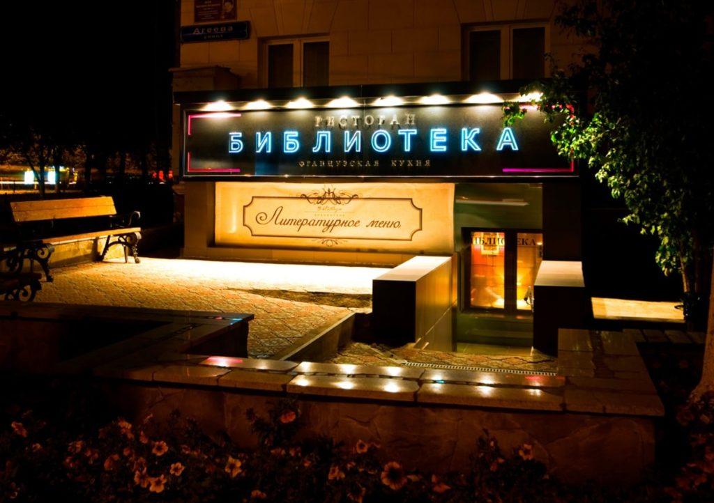 """Ресторан """"Библиотека"""" в Туле"""