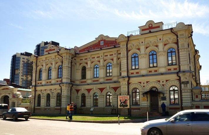 Музей истори города им. А.М.Сибирякова в Иркутске